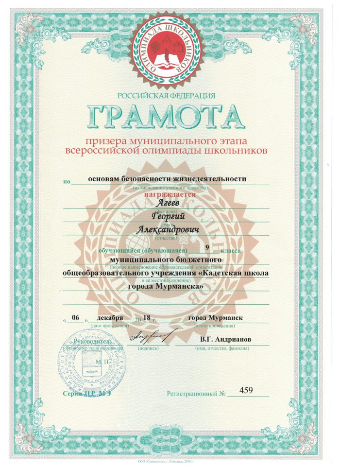 Награждение победителей муниципального этапа Всероссийской олимпиады школьников