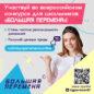 11.02.2021: Успей принять участие во Всероссийском конкурсе для школьников «Большая перемена»!