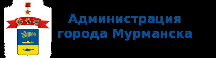 Администрация города Мурманска