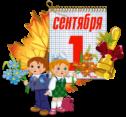 28.08.2020: Организация проведения 1 сентября в  МБОУ «Кадетская школа города Мурманска»