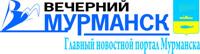 Вечерний Мурманск