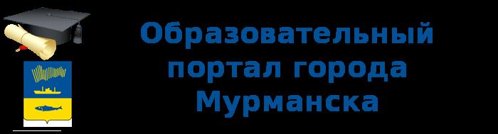 Образовательный портал города Мурманска