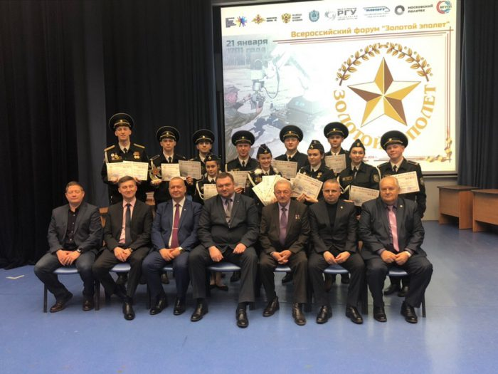 Всероссийский Форум «Золотой эполет»
