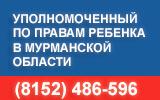 Уполномоченный по правам ребенка в Мурманской области